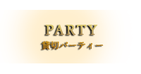 PARTY貸切パーティー